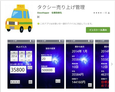 タクシー売り上げ管理.png