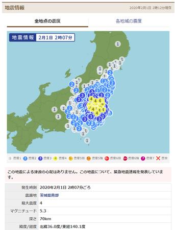 地震情報.png