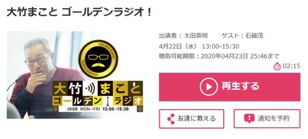 大竹まことゴールデンラジオ.png