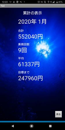 Screenshot_20200101-122315.png
